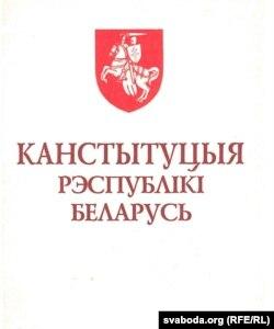 Вокладка шматтыражнай публікацыі Кастытуцыі 1994 году