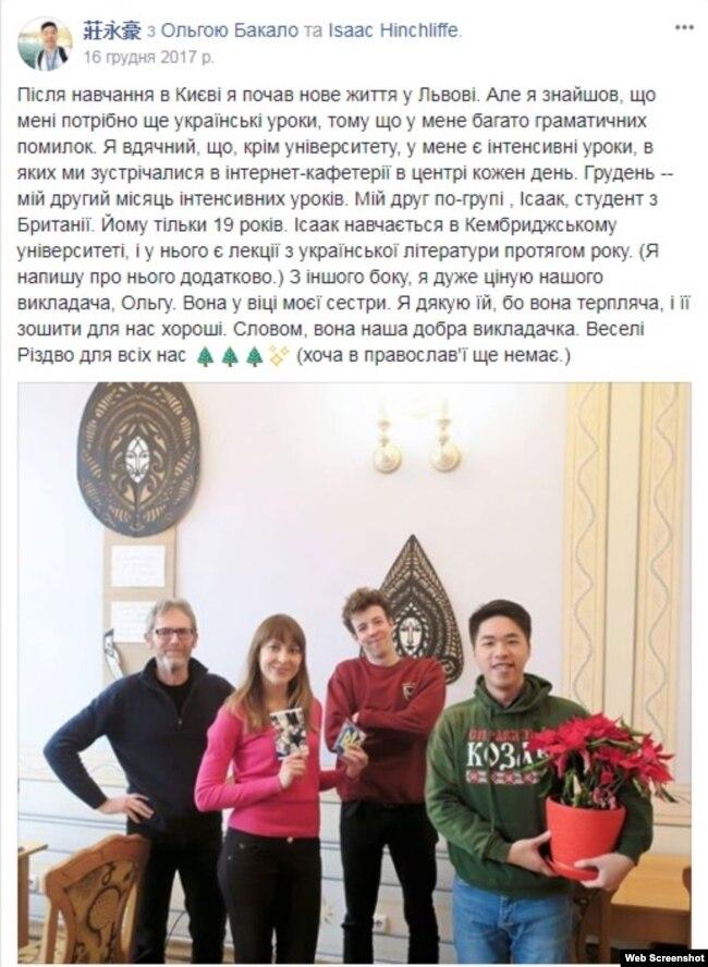 Чак Чуан про курси української мови у Львові