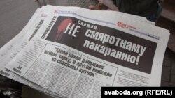 Архивска фотографија, Белорусија, борба против смртната казна, 10 октомври 2016