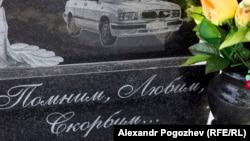 Могила в Ставрополе