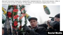 Публикация про Дмитрия Бердникова на сайте KazanFirst