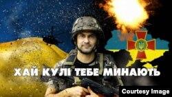 Воїни України (пересувна виставка плакатів для бійців АТО)