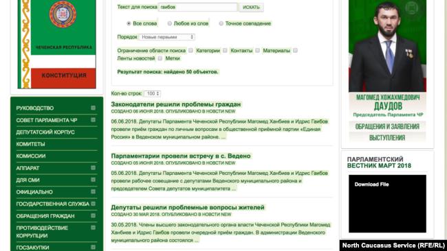 На странице сайта парламента указаны мероприятия с участием депутата И.Гаибова