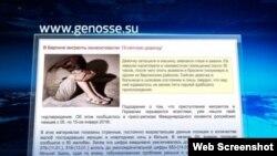 Одне з повідомлень російських засобів інформації про вигадане зґвалтування