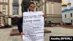 Рәис Хәбиров Казанның Бауман урамында ялгыз пикетта тора