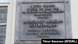 Памятная доска на здании университета. в котором учился А.И. Солженицын