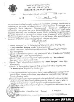 Текст официального решения о присвоении улице имени Пена Реджепова