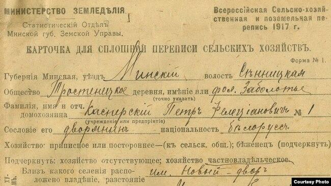 Перапісная картка памешчыка Пятра Касьперскага