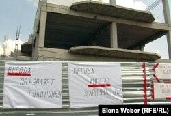 Плакат о проведении акции протеста в микрорайоне «Бесоба». Караганда, 12 августа 2012 года.