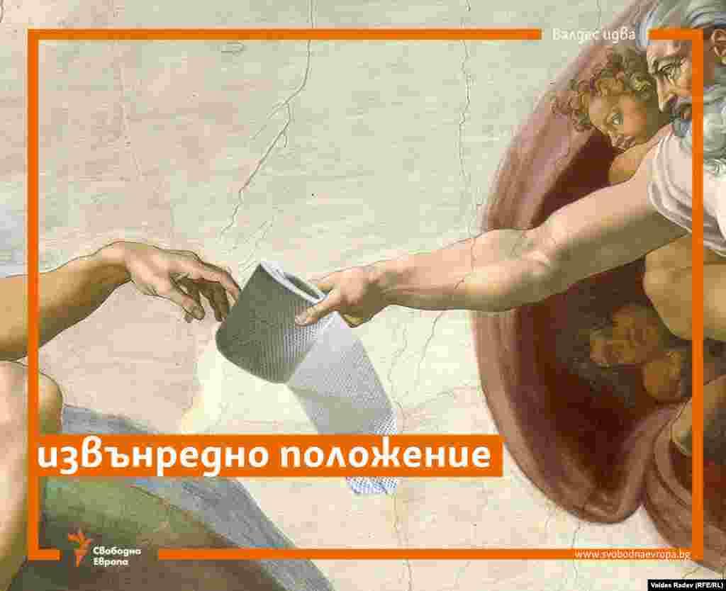 На 13 март в България беше обявено извънредно положение заради пандемията от COVID-19. Един от феномените, които предизвика това, беше презапасяване с храни и тоалетна хартия.