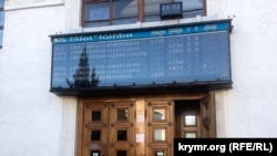 Расписание движения крымских электричек на железнодорожном вокзале Симферополя, 27 сентября 2018 года