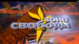BELARUS - Zone of Liberty - Analytical TV-program on Belsat TV