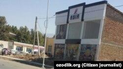 Двухэтажное здание предпринимателя Бахриддина Исомова, которое пытался снести замхокима Яккабагского района Мансур Туймаев.