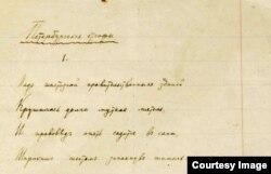 Автограф стихотворения Мандельштама
