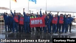 Калуга. Забастовка на Бентелер Аутомотив