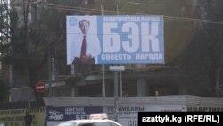 БЭК партиясынын Бишкектин көчөлөрүндөгү бир жарнамасы.