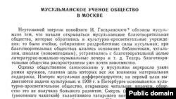 Отрывок из статьи Владимира Гордлевского