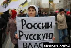 """Участница """"Русского марша"""", 2015"""