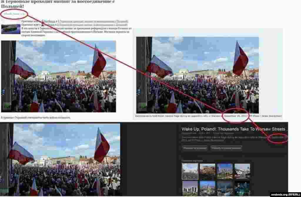 Социаль челтәрләрдә таратылучы фотода Тернопольдә Польшага кушылуны яклап митинг узды дип күрсәтелә. Чынлыкта бу фото 2012 елда Варшаудагы бер протест чарасында төшерелгән.