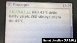 СМС-сообщения о предстоящей жаре в ЗКО, рассылаемые полицией. Уральск, 27 июля 2017 г.