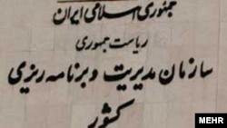 شورای عالی اداری ایران دوشنبه شب به ریاست محمود احمدی نژاد تشکیل جلسه داد و سازمان مدیریت و ربنامه ریزی کشور را منحل شده اعلام کرد.