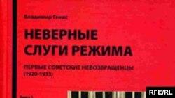 """Обложка книги """"Неверные слуги режима"""""""
