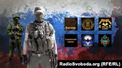 Так звані приватні військові компанії з Росії