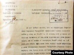 Нота пратэсту БНР захоўваецца ў Цэнтральным архіве вышэйшых органаў улады Ўкраіны
