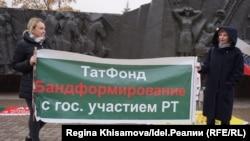 Архивное фото с пикета инвесторов Татфондбанка в Казани