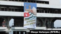 По словам Руслана Тарба, абхазские тренеры воспитали и дали советскому и мировому спорту много выдающихся спортсменов