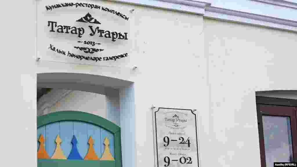 """Татар Утары""ның ишекләре һәркемгә ачык"
