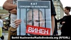 Активісти винесли «вирок» суддям Росії, які причетні до справи Сенцова і Кольченка (фотогалерея)