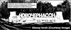Фрагмент работы Алексея Иорша