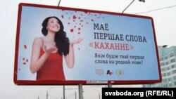 Бігборд на вуліцы Мазурава ў Гомелі