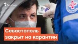 Севастополь закрыт на карантин   Дневное ток-шоу