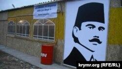 Портрет Номана Челебіджихана в місці проведення «громадянської блокади» Криму