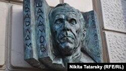 Памятная доска Варламу Шаламову в Москве