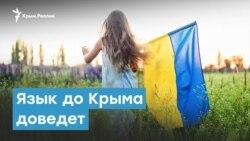 Язык до Крыма доведет   Крымский вечер