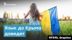 Язык до Крыма доведет | Крымский вечер