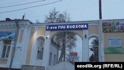 Родильный дом в Узбекистане. Архивное фото.