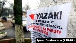 Объявления на улицах Мариуполя: приглашают на работу в другие города