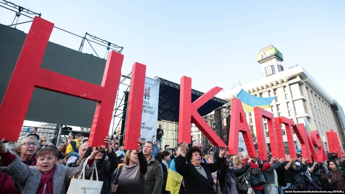 Фоторепортаж с акции в центре Киева «Нет капитуляции»