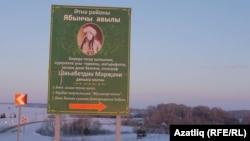 Шиһабетдин Мәрҗанинең туган Ябынчы авылы