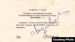 Бюлетэнь за адкліканьне Станіслава Шушкевіча з пасады старшыні Вярхоўнага Савету, 26 студзеня 1994 г.