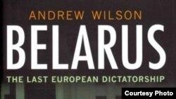 """Фрагмент обложки книги """"Белоруссия: последняя европейская диктатура"""""""