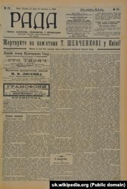 Газета «Рада» – щоденна українська громадсько-політична, економічна і літературна газета ліберального напряму українською мовою, яка виходила у 1906–1919 роках. Її видавав і фінансував Євген Чикаленко