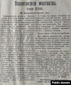Артыкул А. Мрыя ў «Савецкай Беларусі» (№ 168. Чацьвер, 24 ліпеня 1924 г.)