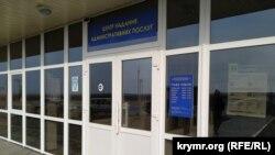 Центр предоставления админуслуг в сервисной зоне КПВВ «Каланчак», 10 часов утра 29 января 2020 года