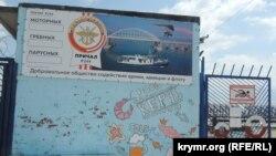 Вывеска на закрытой водной станции в Керчи