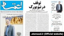 صفحه یک اعتماد یکشنبه ششم مهر